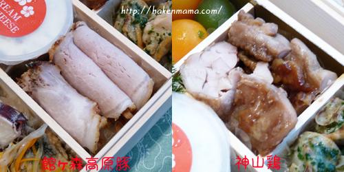 館ヶ森高原豚&神山鶏